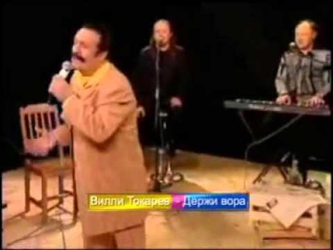 Вилли Токарев   Держи вора 2006