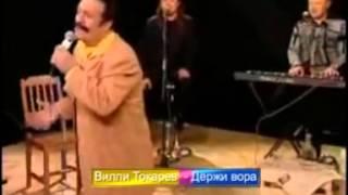 Смотреть клип Вилли Токарев - Держи Вора