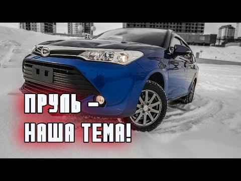 Toyota Corolla Fielder 2015 4WD. Vesta SW нервно курит!  Ч.2 ( Обзор авто от РДМ-Импорт )