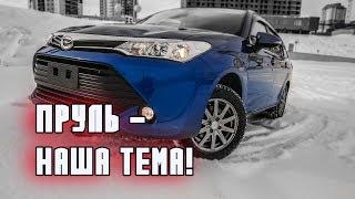 Toyota Corolla Fielder 2015 4WD. Vesta SW нервово курить! Ч. 2 ( Огляд авто від РДМ-Імпорт )