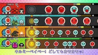 【太鼓の達人 Wii U3】キルミーのベイベー!【全難易度同時再生】 キルミーベイベー 検索動画 36