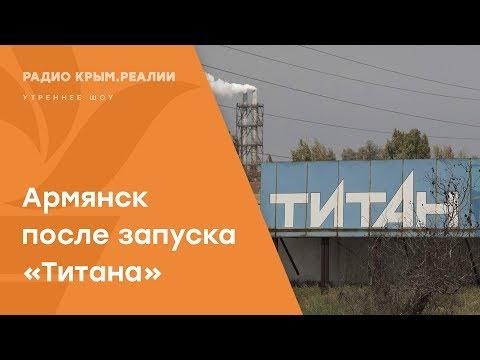 Крымский титан возобновил работу в Армянске | Радио Крым.Реалии