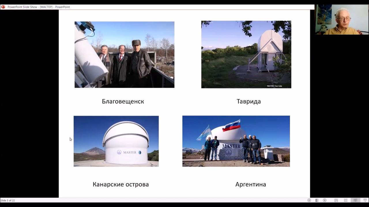 Вахта телескопов-роботов