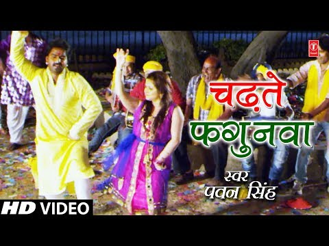 PAWAN SINGH Holi Video Song - CHADHTE PHAGUNWA |  Lifafa Mein Abeer | T-Series HamaarBhojpuri