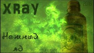 XRAY-Нежный яд (cover Shot)
