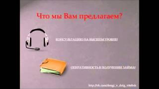 Деньги в долг Витебск, Минск, Гродно(, 2015-04-17T21:09:58.000Z)