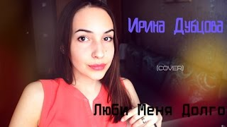 Ирина Дубцова - Люби Меня Долго (cover)