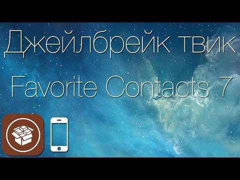 Вопрос: Как добавить избранные контакты в iPhone?