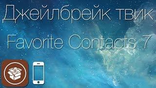 Как добавить избранные контакты в центр уведомлений iOS 7 с твиком Favorite Contacts 7