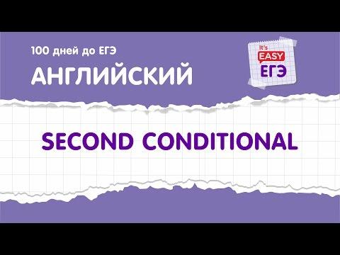 Second Conditional (условные предложения второго типа). ЕГЭ по английскому языку