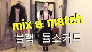 mix & match 블랙 튤스커트 코디!