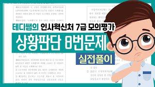 7급 PSAT 상황판단 모의고사 8번 실전문제풀이
