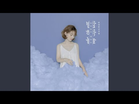 밤하늘의 별들은 (Stars In The Night Sky) (Inst.)