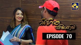 SIHINA SAMAGAMA Episode 70 ||''සිහින සමාගම'' || 07th September 2020 Thumbnail