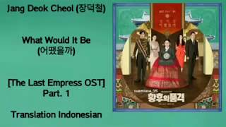 Jang Deok Cheol (장덕철) – What Would It Be (어땠을까) Lyrics INDO The Last Empress 황후의 품격 OST Part. 1
