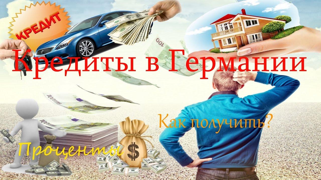 кредит в германии для россиян партнеры банка хоум кредит карты польза