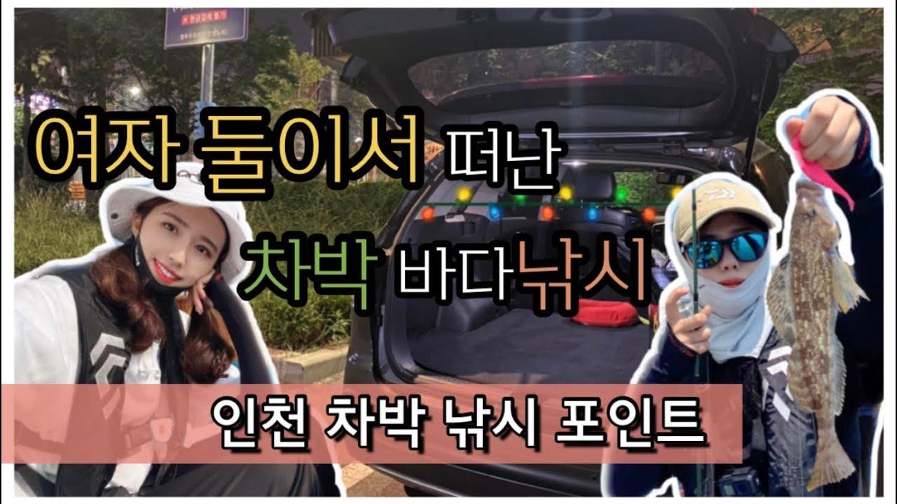 여자 둘이 떠난 차박 낚시 포인트 | 인천 배낚시 | 타이라바 | 다운샷 | 다잡아