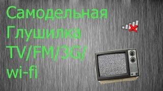 Самодельная глушилка TV/FM/Wi-Fi/3G тетрафаст(Аналог советских транзисторов: http://goo.gl/C3Ke8A Статья про глушлку: http://how-todo.ru/glushilka_tetrafast/ Небольшое видео с демо..., 2014-08-19T09:03:25.000Z)