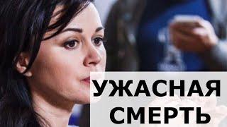 Анастасию Заворотнюк будут хоронить своим кругом подальше от народа...