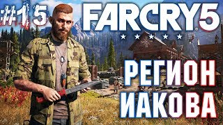 Far Cry 5 #15 💣 - Регион Иакова - Прохождение, Сюжет, Открытый мир