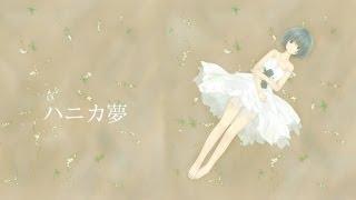 ナカノイズ - ハニカ夢