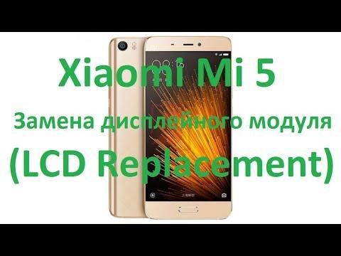 Xiaomi Mi 5 Замена дисплейного модуля (LCD Replacement)