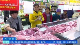 [天下财经]节前猪肉供应充足 节后加大储备肉投放| CCTV财经