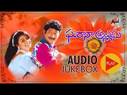 Gharana Alludu| Full Songs JukeBox | Krishna,Suchitra,Maalashri | S.Gopikrishna | Telugu Old Songs