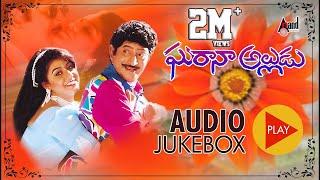 Gharana Alludu | Full Songs JukeBox | Krishna,Suchitra,Maalashri | S.Gopikrishna | Telugu Old Songs
