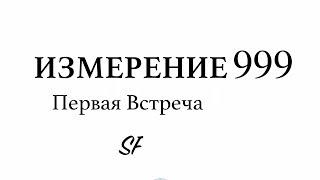 ПРИРОДА АНГЕЛОВ.  Матрица Земли. Сергей Финько