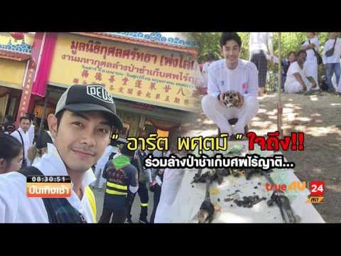 ย้อนหลัง บันเทิงพลาซ่า (ช่วงเช้า)  [Full Episode 26 - 04 -17 - Official by True4U]