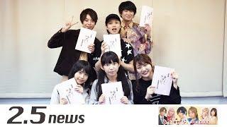 詳細レポートはコチラ http://25news.jp/?p=31127 【公演概要】 □公演日...
