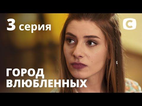 Сериал Город влюбленных: Серия 3   МЕЛОДРАМА 2020