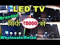 Wholesale/Retail LED TV, LCD TV, Smart TV सोच से भी सस्ती Market in Delhi