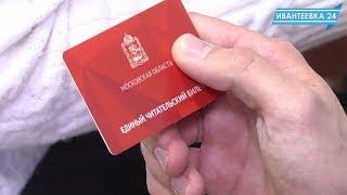 Электронный читательский билет - доступ в любую библиотеку области