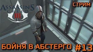 Assassin s Creed III - Бойня в Абстерго Стрим Прохождение 13