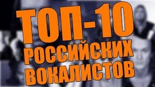 ТОП-10 РОССИЙСКИХ ВОКАЛИСТОВ
