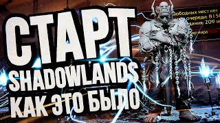 Старт WOW Shadowlands – КАК ЭТО БЫЛО?