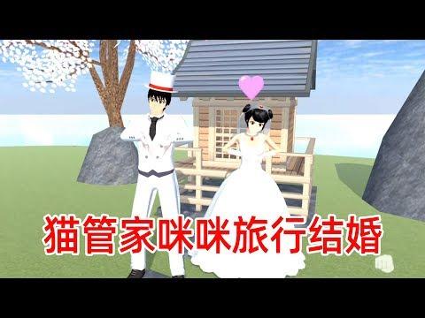 樱花之恋猫管家番外07:猫管家和咪咪旅行结婚,导颜送酒店当贺礼