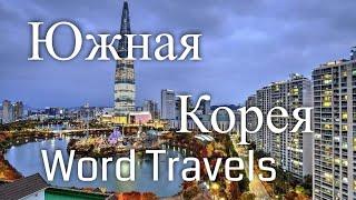 Южная Корея / Мир в движении / Путешествия вокруг света / South Korea / Word Travels