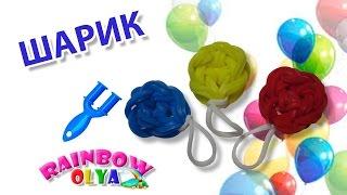 ВОЗДУШНЫЙ ШАРИК из резинок на рогатке без станка.Фигурка из резинок | Rainbow Loom Charm