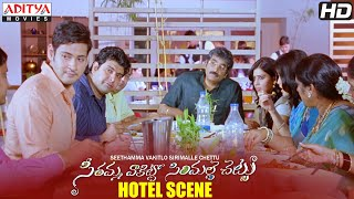 SVSC Movie || Mahesh Babu With Samantha Family ...