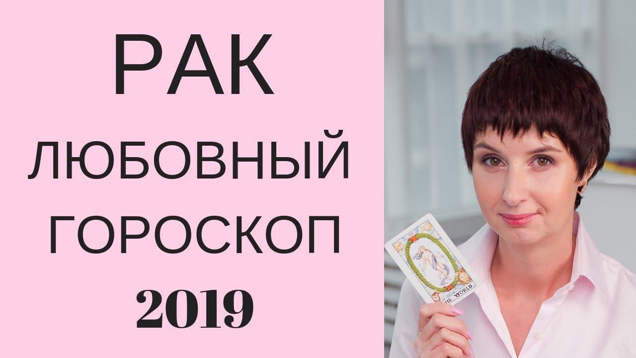 Рак Любовный гороскоп 2019
