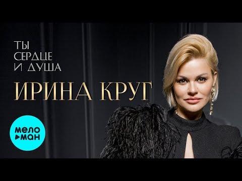 Ирина Круг -  Ты сердце и душа (Альбом 2020)