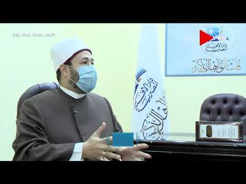 صباح الخير يا مصر - د. محمد عبد السميع أمين الفتوى بدار الإفتاء يوضح ماهو فضل يوم عرفة