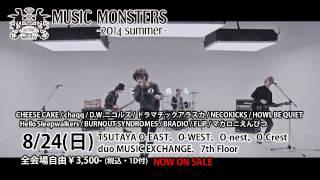 開催日:8月24 日(日) ◇会場: TSUTAYA O-EAST(旧Shibuya O-EAST)...