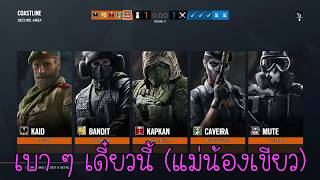 VUC : Tom Clancy's Rainbow Six® Siege - วันนี้มา ๆ TH