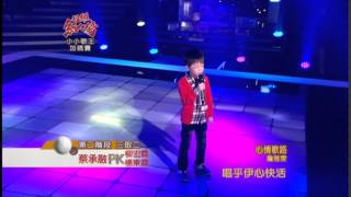 103.11.23 超級紅人榜 蔡承融─心情歌路(詹雅雯)