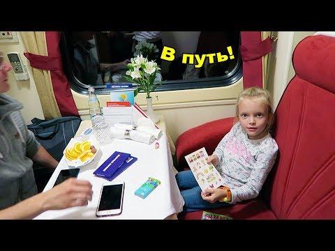 Собираем чемоданы! Поезд Экспресс Москва Санкт-Петербург 25 августа 2018