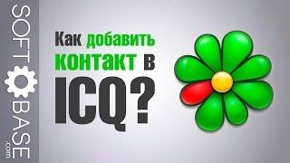 Как добавить контакт в ICQ?(http://softobase.com/ru - бесплатные программы и игры для Windows Android и iOS Больше друзей - интереснее общение! В этом уроке..., 2015-05-29T11:51:02.000Z)